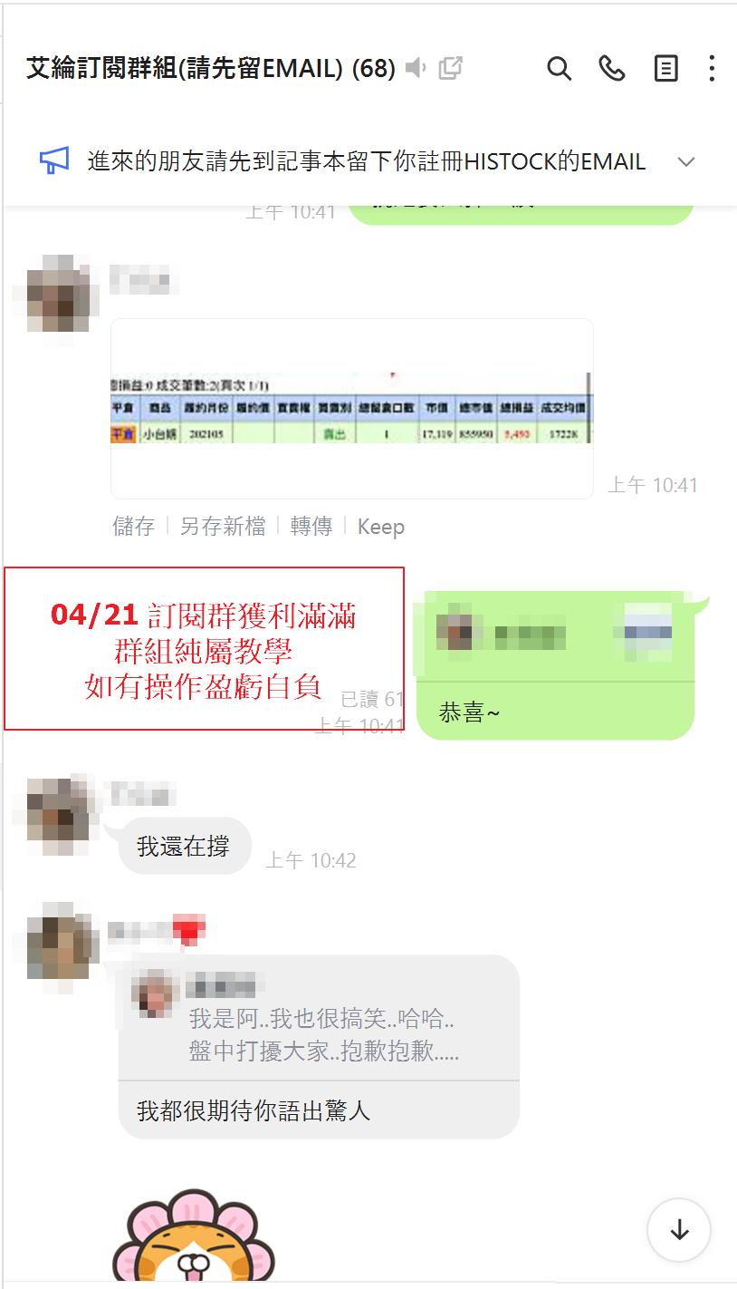 04/21 盤後文&群組獲利對帳單_02