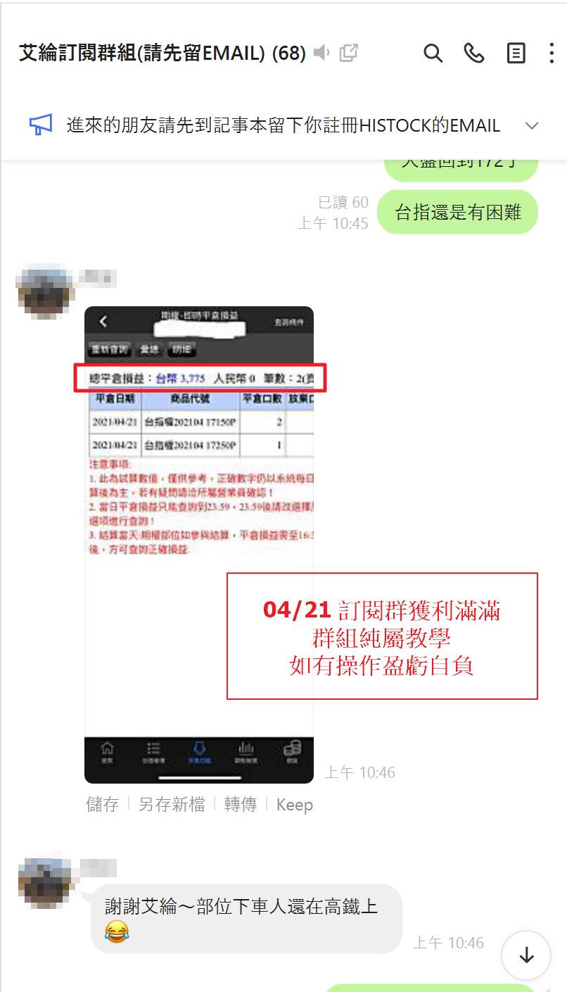 04/21 盤後文&群組獲利對帳單_03