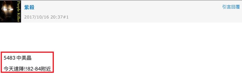 小資(G)族 靠中美晶獲利70%報酬 (附對帳單)_03