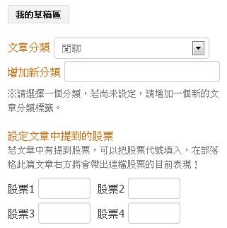 文章編輯器說明手冊 新手篇_09