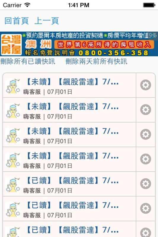嗨投資手機app已上架! 綁定就送嗨會員(活動已截止)_09