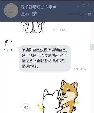 [太極] 6/9 一個學員的交易告白... (你應該進來看!!!)_12