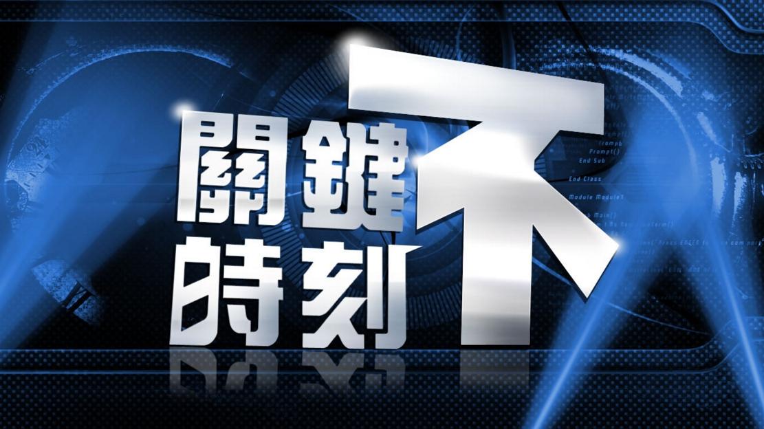 [太極] 3/1 關鍵時刻!!!