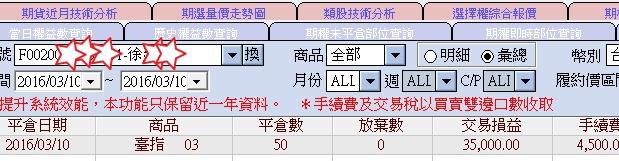 [太極] 3/10 出頭真多_03
