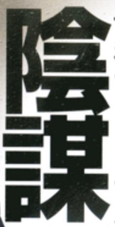 [太極] 3/15 陰謀