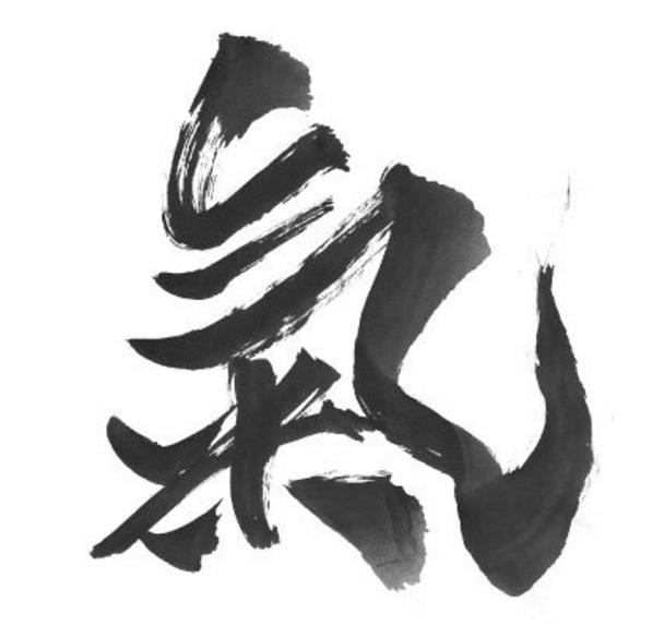 [太極] 4/18 集氣