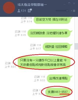 [太極] 6/13 Merci, Je t'aime._03
