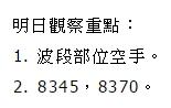[太極] 6/28 叫我帥哥!!!_03