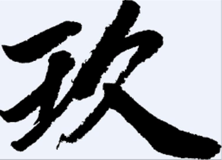 [太極] 12/19 玖參零零