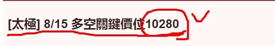 [太極] 8/17 10235_02