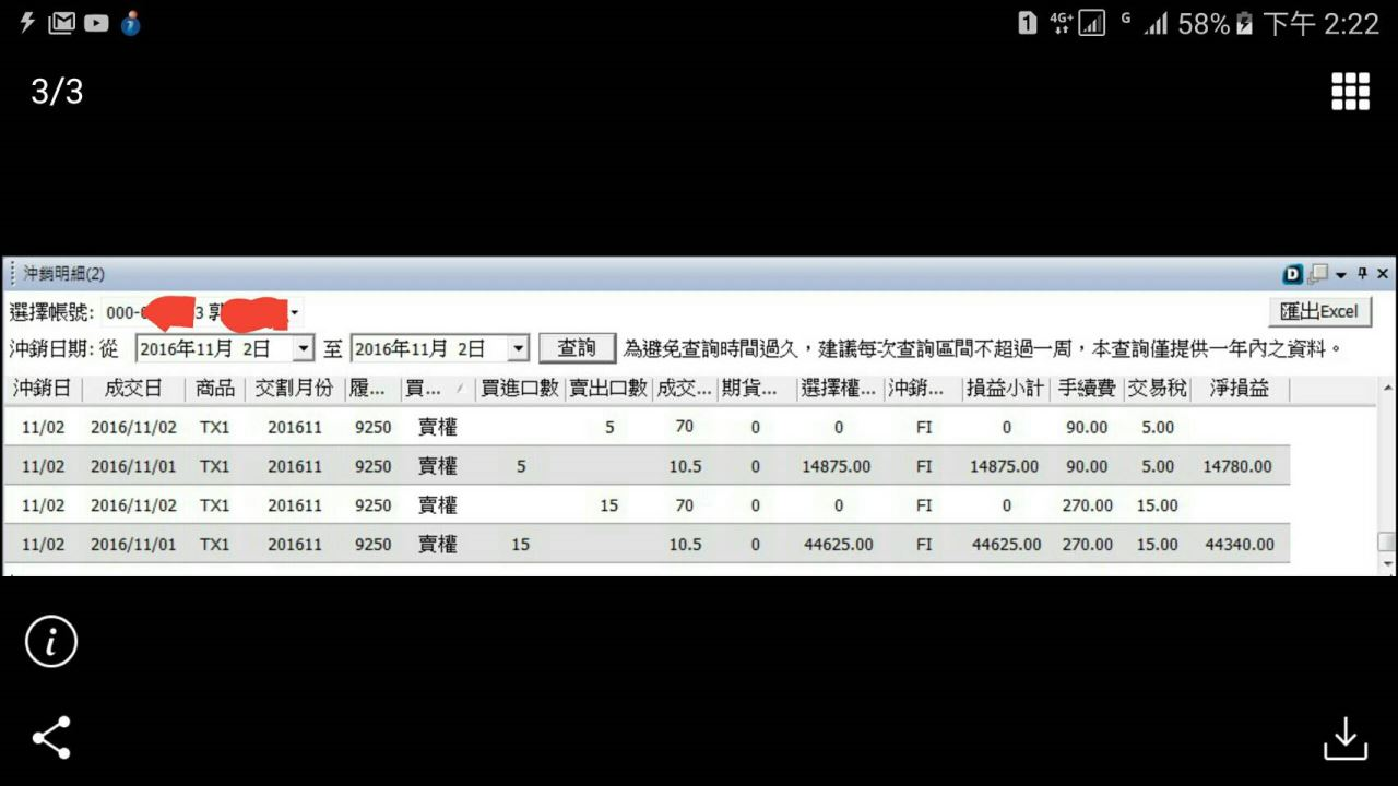 [太極] 11/2 主力的陰謀_03