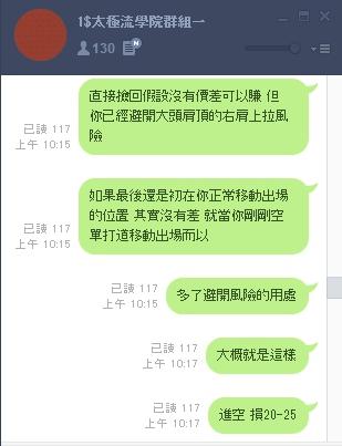 [太極] 6/8 當沖保險單轉換法之價差篇 (教學文)_04