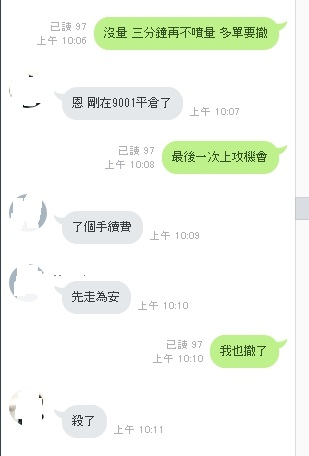 [太極] 7/19 拉高結算!?_05