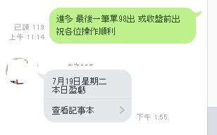 [太極] 7/19 拉高結算!?_07