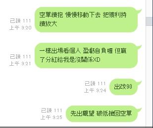 [太極] 8/31 多空雙巴_07