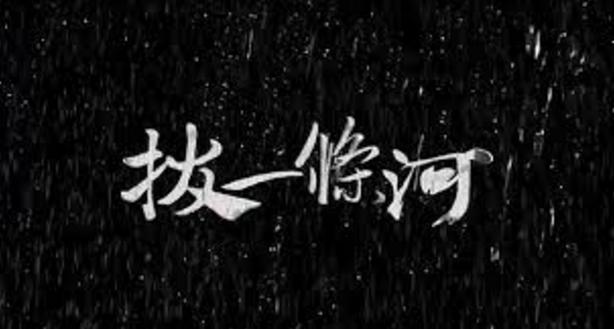 [太極] 6/6 多空拔河