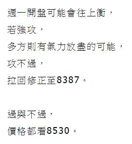[太極] 5/30 執迷不悟!!!_03