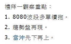 [太極] 5/30 執迷不悟!!!_04