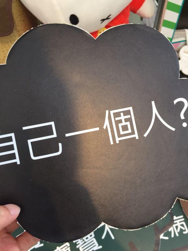 [太極] 8/1 孤單寂寞覺得冷嗎...?