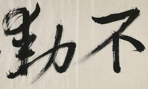 「股」文觀「指」 ~ 論不動如山篇 2016.07.14 陳波