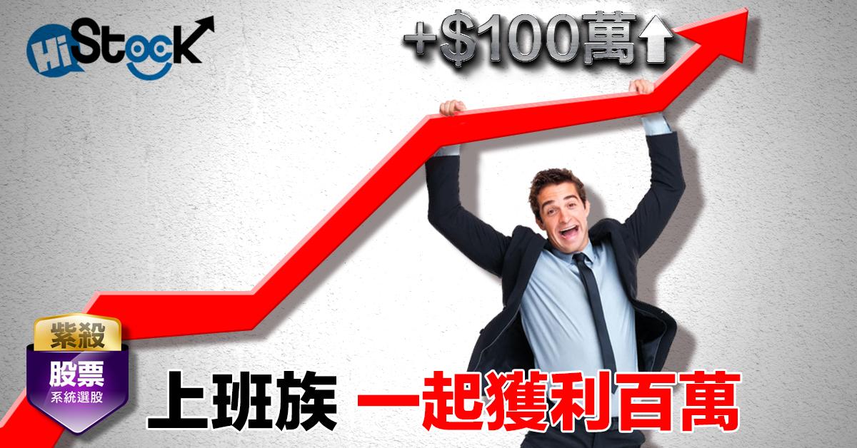 【系統選股】上班族 一起獲利百萬!!