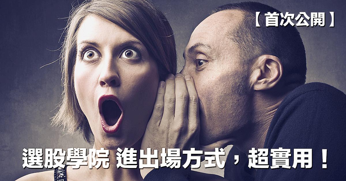 【首次公開】選股學院進出場方式,超實用!
