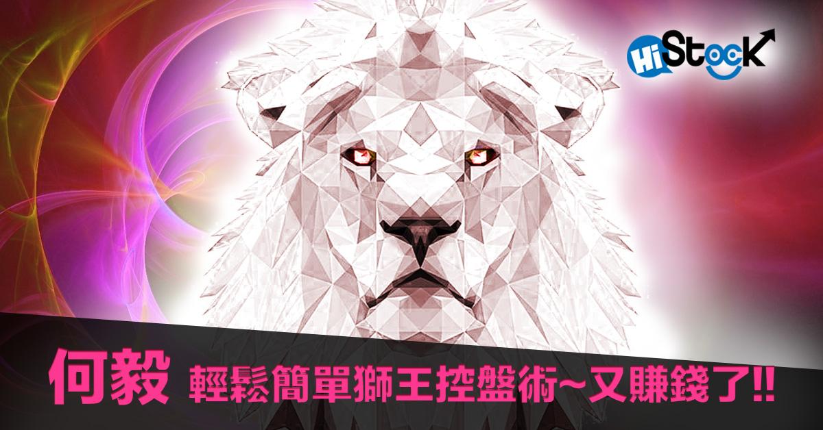 【輕鬆簡單獅王控盤術~又賺錢了!!】