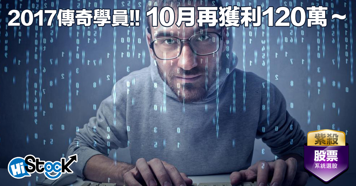 【股票權證】傳奇學員,10月份再賺進120萬