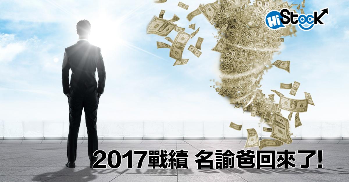 【!名諭爸實戰績效大公開!】揮別不順的2016年、迎向找回感覺的2017年!