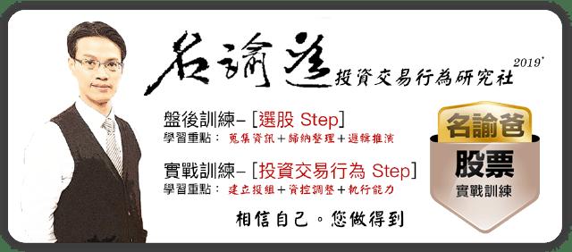 (學院成立)投資交易行為研究社-名諭爸_02