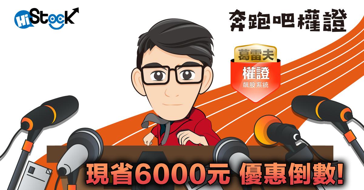 【奔跑吧權證】省6000元 優惠倒數!