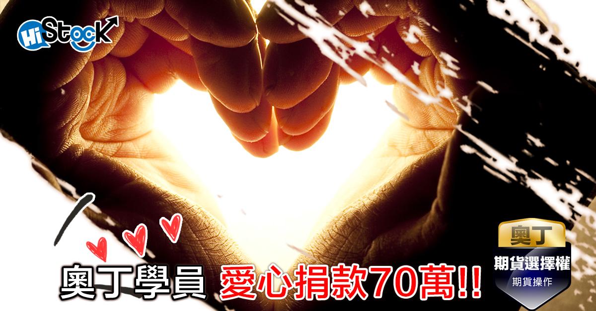 【奧丁學員】4~6月 愛心捐款70萬!