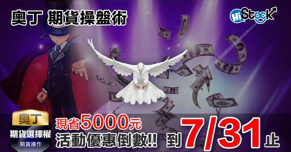 【奧丁期貨】省5000元 優惠倒數,只到7/31