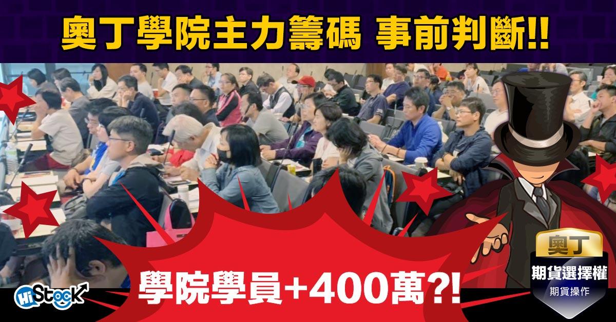 奧丁學院 主力籌碼開獎(op +400萬)!!!