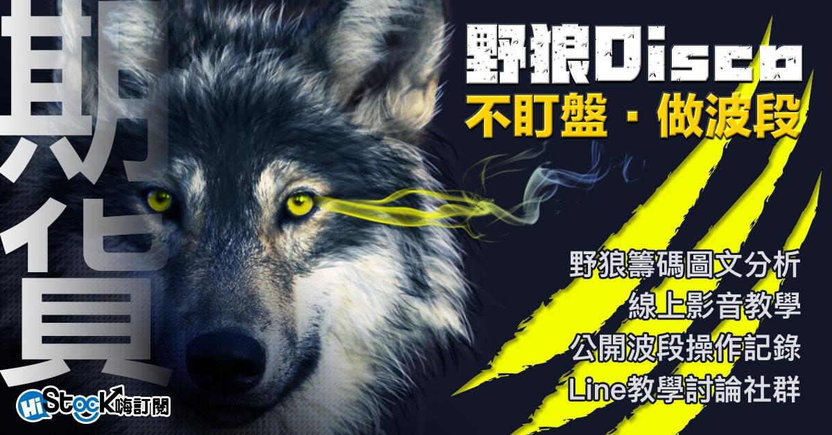 戰狼系統-系統教學