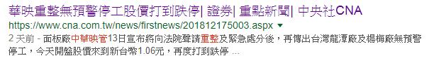 【財務分析】台灣四大面板廠財務體質比較_02