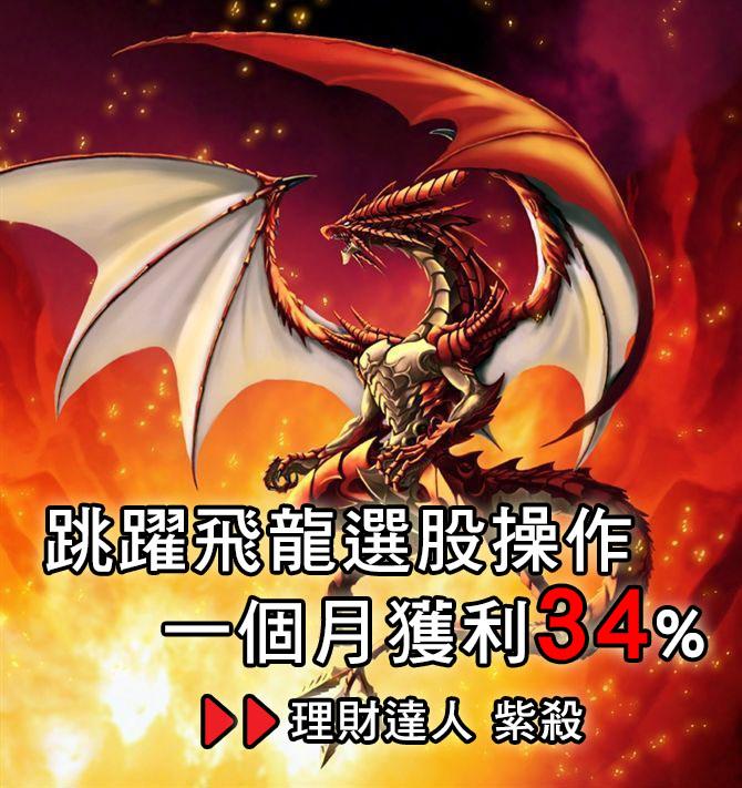 【嗨教學】跳躍飛龍一個月獲利34%