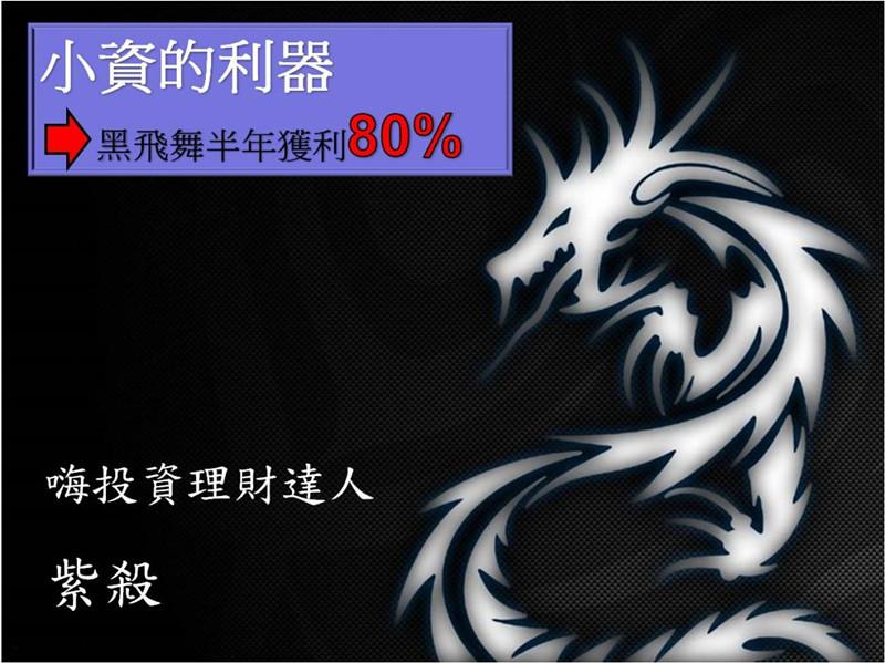 小資的利器:黑飛舞半年獲利80%
