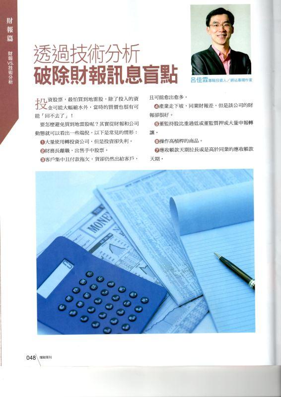 技術面搭配財務報表一點就通_03