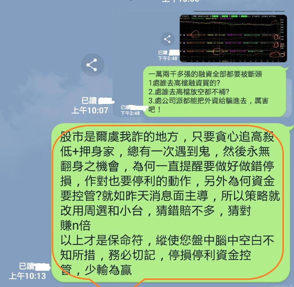 避開股災平安快樂_88