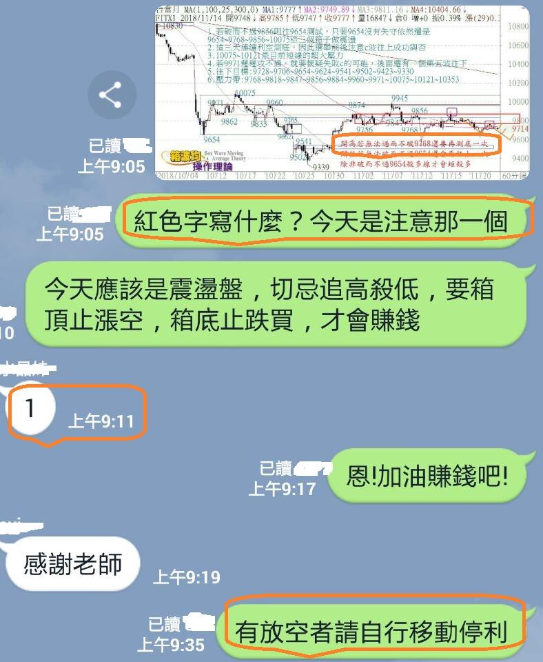 避開股災平安快樂_18