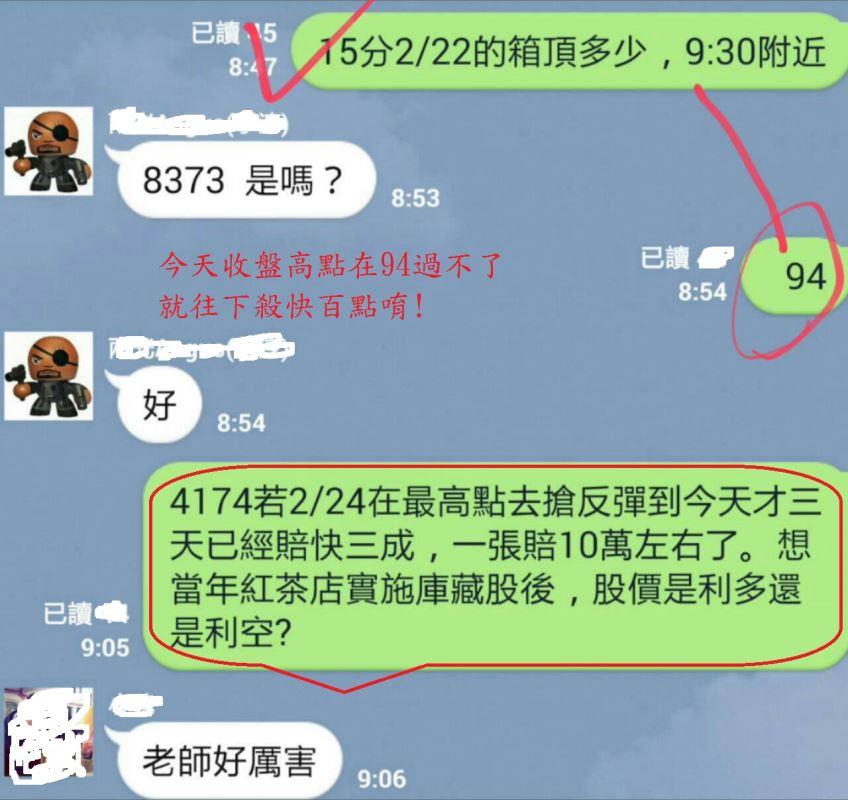 終極均線教學文(道瓊噴出箱波知)_16