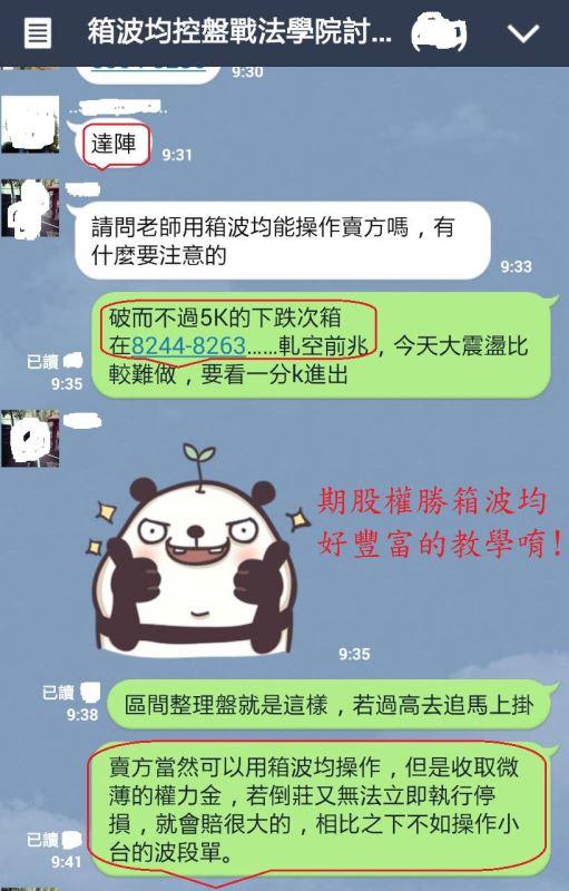終極均線教學文(道瓊噴出箱波知)_14