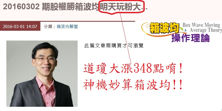 終極均線教學文(道瓊噴出箱波知)_04