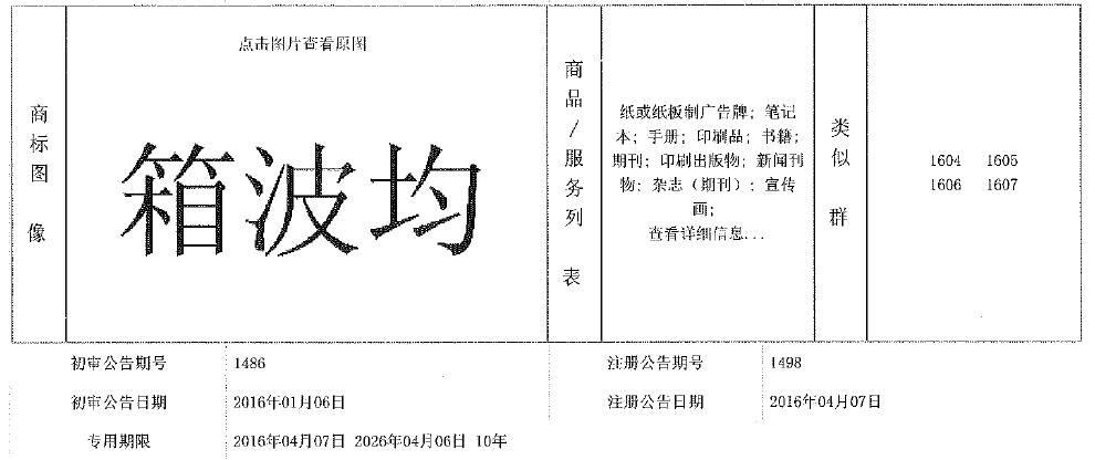 坐滴滴經中國北京認證的_04