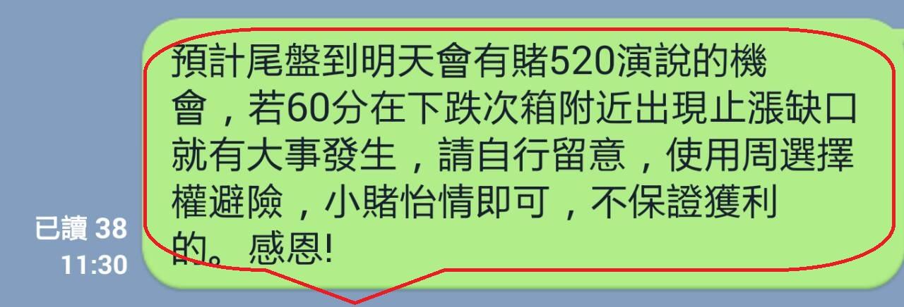 520之後超級賽亞人誕生_22