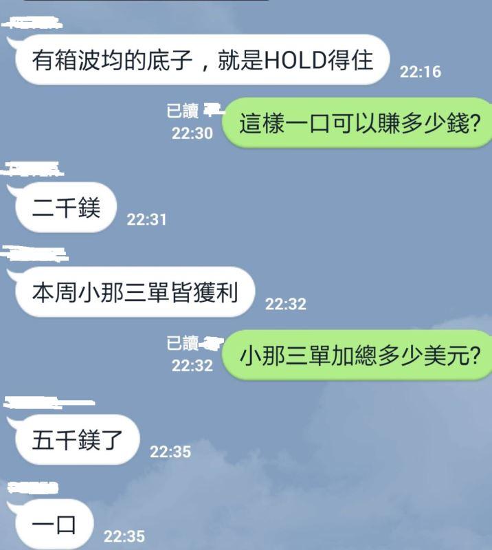 海期王子暴賺的秘辛_15