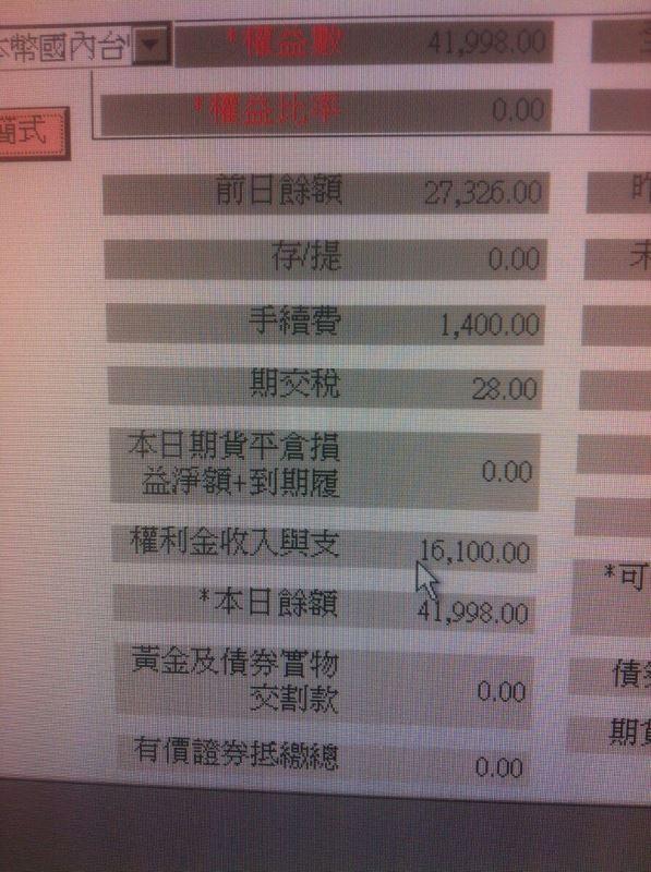 箱波均學員狂撈有對帳單_09