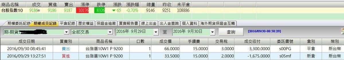 帶領小資賺桶金(8~9月績效)_09