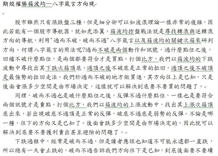 (教學文)期股權勝箱波均-八字箴言方向現_02